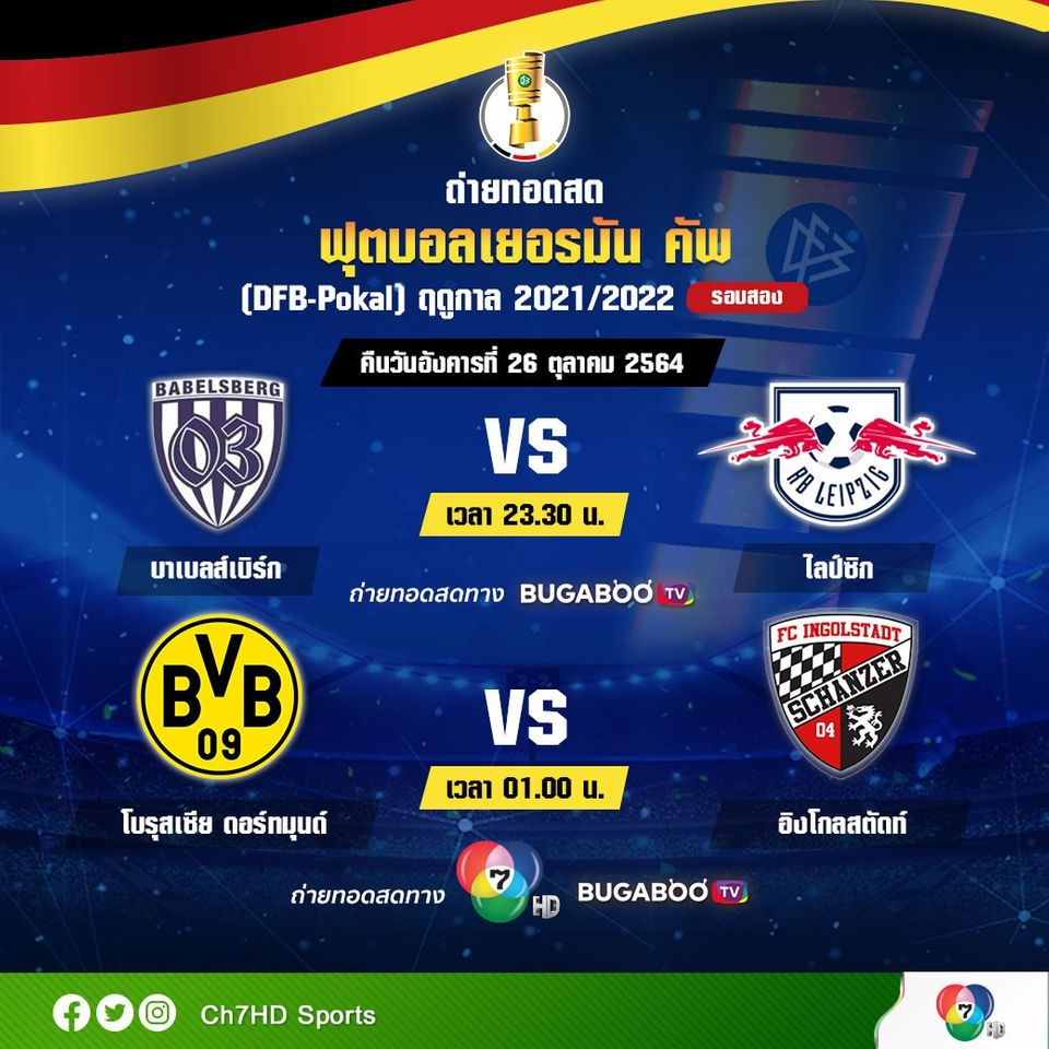 """ช่อง 7HD เอาใจแฟนฟุตบอลเมืองเบียร์ ถ่ายทอดสด ศึก """"บอลถ้วย เยอรมัน ฤดูกาล 2021/2022"""" (DFB-Pokal2021/2022) คืนวันที่ 26-27 ตุลาคมนี้ เวลา 01.00 น. เป็นต้นไป"""