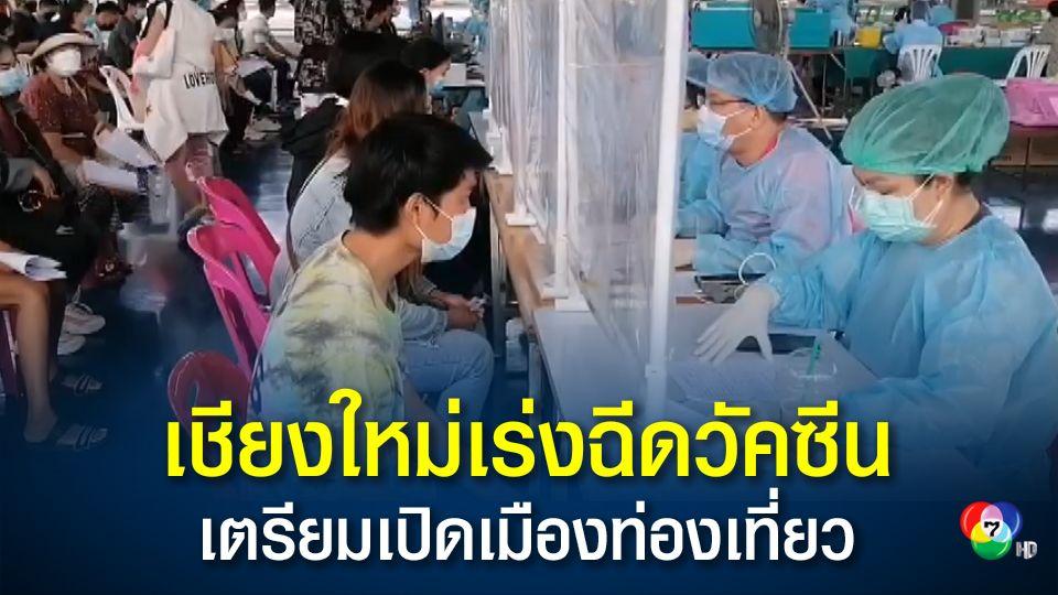 เทศบาลเชียงใหม่ เร่งฉีดวัคซีนกลุ่มผู้ประกอบการท่องเที่ยวรองรับเปิดเมือง