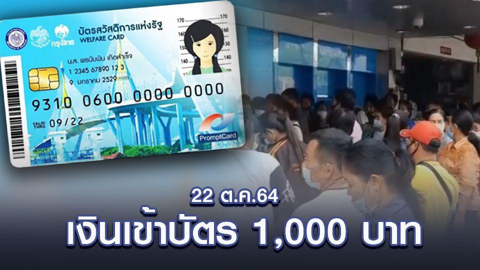 22 ตุลาคม บัตรสวัสดิการแห่งรัฐ กลุ่มนี้มีเงินเข้าบัตร 1,000 บาท กดเงินใช้ได้เลย
