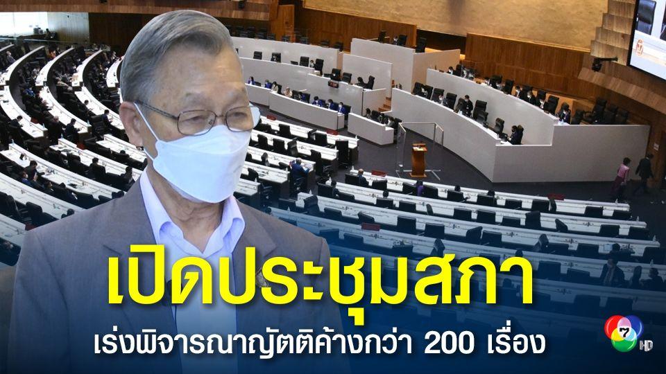 สภาผู้แทนราษฎร เดินเครื่องนัดประชุม 3 - 5 พ.ย. เร่งรัดพิจารณาญัตติที่ค้างกว่า 200 เรื่อง