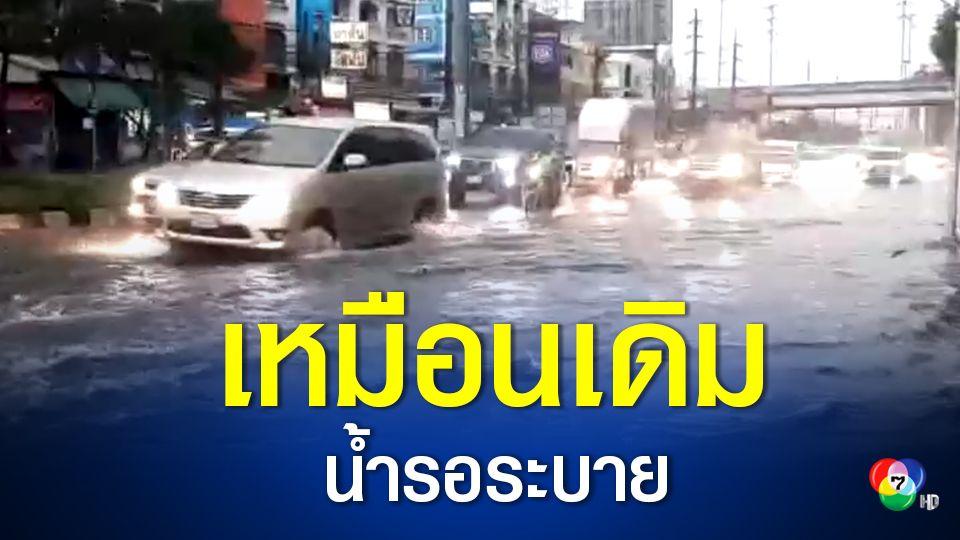 ฝนตกหนัก สมุทรปราการน้ำรอระบายบนถนนหลายสาย