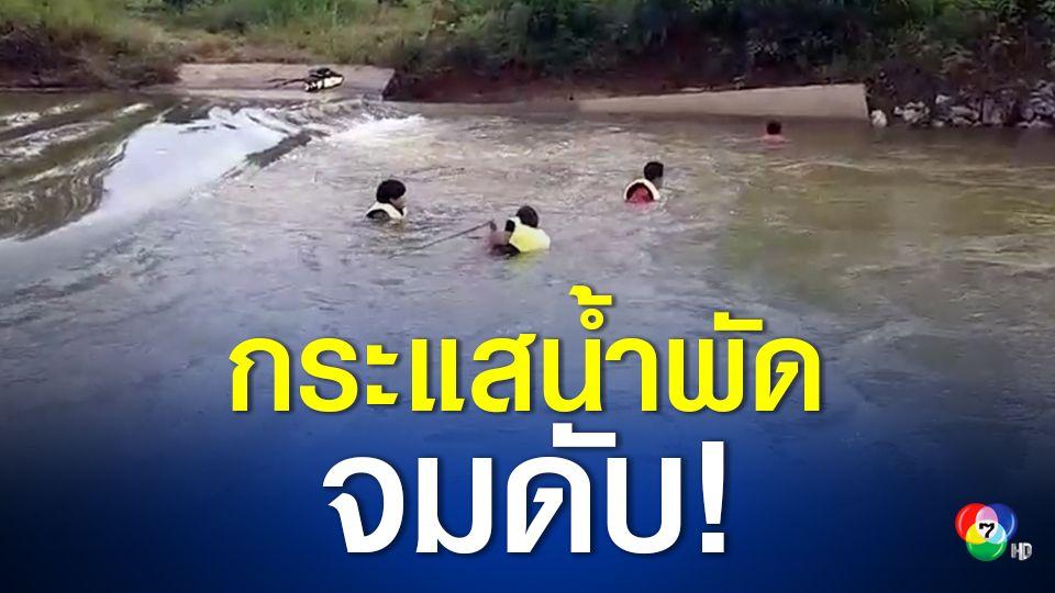 หนุ่มชวนเพื่อนนั่งดื่ม ริมฝาย ถูกน้ำพัดร่างจมน้ำ