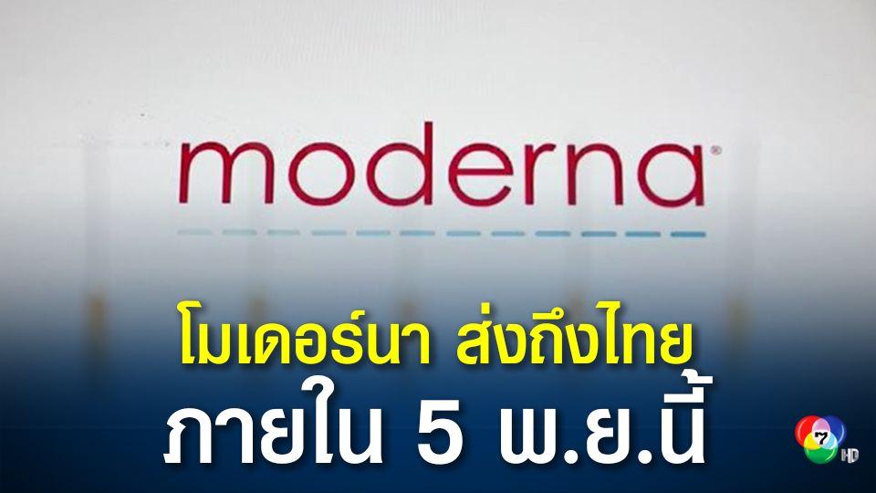 ซิลลิค ฟาร์มา ยันส่งโมเดอร์นาให้ไทยภายใน 5 พ.ย.นี้