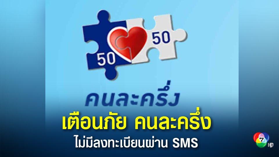 เตือนภัย อย่าหลงเชื่อลงทะเบียนผ่าน SMS โครงการคนละครึ่งเฟส 4