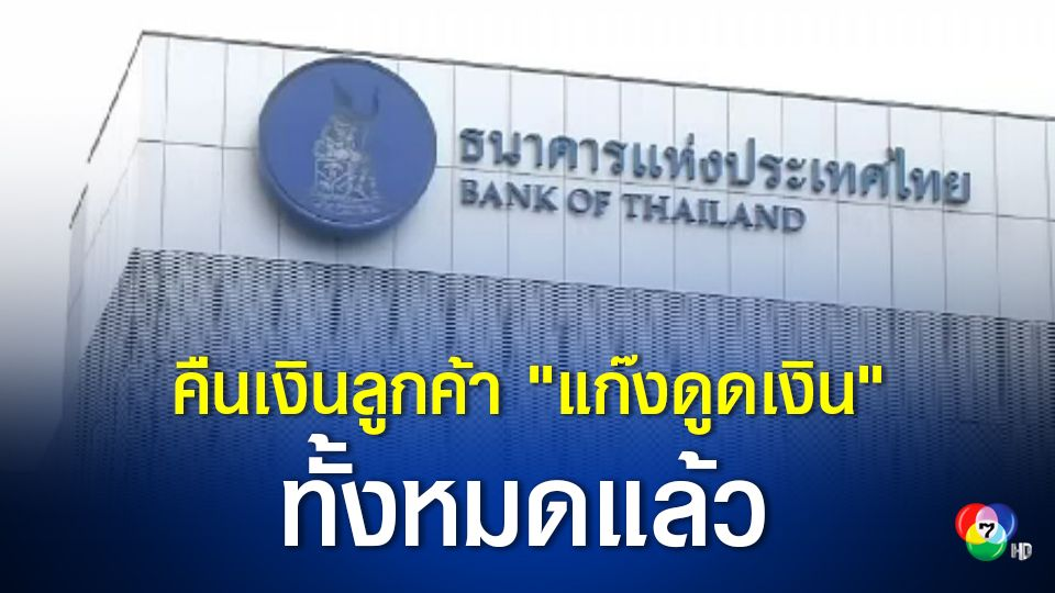 """ธปท.- ส.ธนาคารไทย ชี้แจงการคืนเงินลูกค้า """"แก๊งดูดเงิน"""" ทั้งหมดแล้ว"""