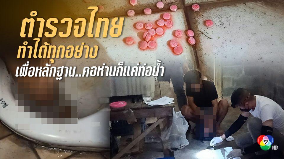 ตำรวจไทยทำได้ทุกอย่าง ล้วงโถส้วมเก็บยาบ้าเป็นหลักฐานประกอบคดี