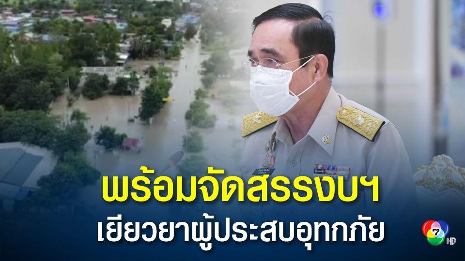 นายกรัฐมนตรี สั่งเร่งสำรวจความเสียหายในพื้นที่น้ำท่วม เร่งช่วยเหลือประชาชน ยันพร้อมจัดสรรงบประมาณเยียวยา