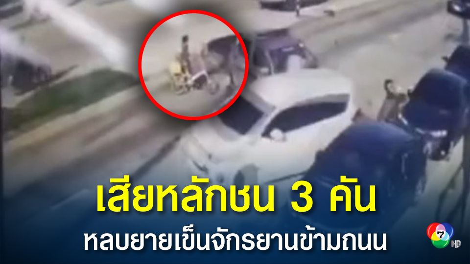 ยาย 80 เข็นจักรยานข้ามถนน ทำรถ ตร. ต้องเบรกกะทันหัน เสียหลักชน 3 คัน