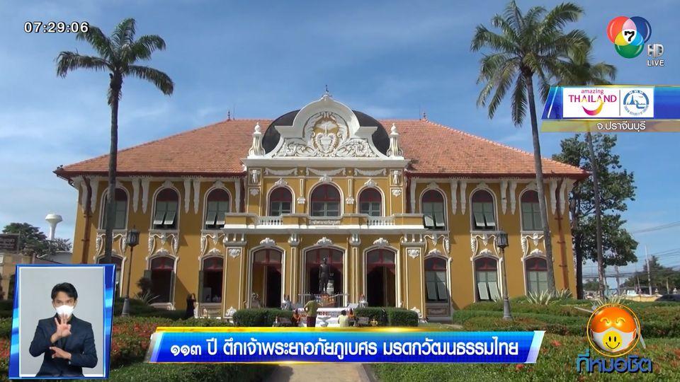 ๑๑๓ ปี ตึกเจ้าพระยาอภัยภูเบศร มรดกวัฒนธรรมไทย