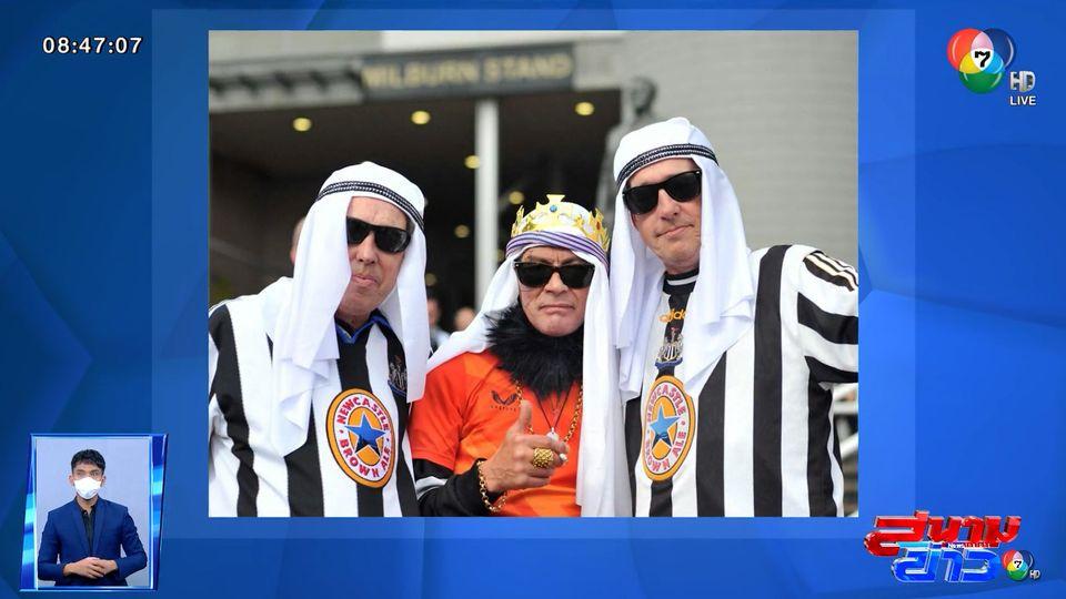 นิวคาสเซิลฯ ให้แฟนบอลแต่งชุดอาหรับเชียร์ทีม