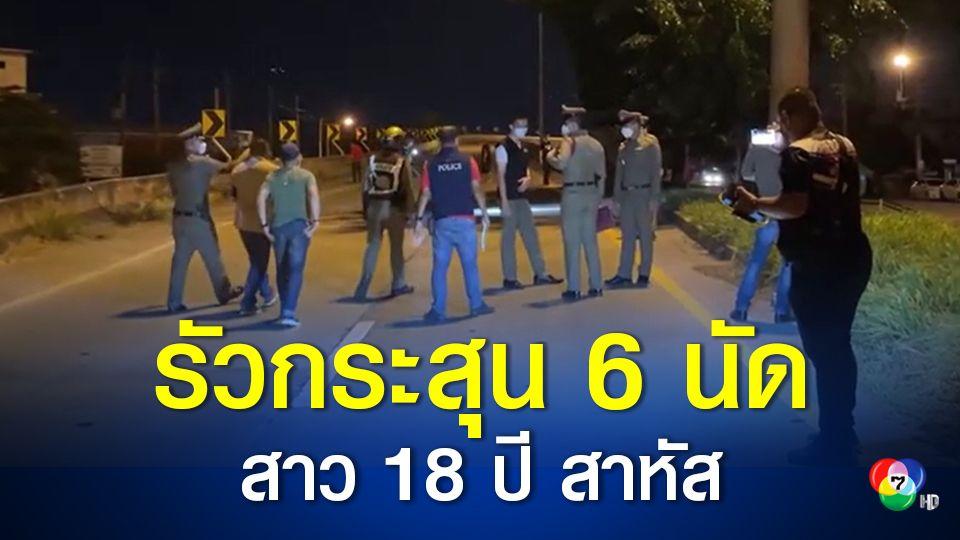 กระหน่ำยิง 6 นัดบนสะพาน ถูกสาว 18 เจ็บสาหัส