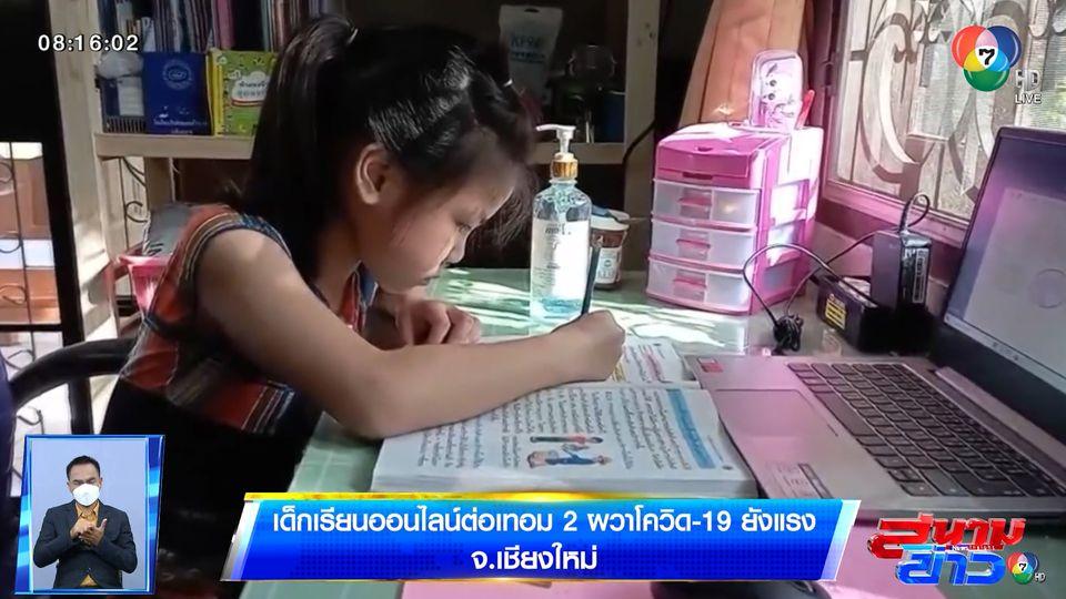 เด็กเรียนออนไลน์ต่อเทอม 2 ผวาโควิด-19 ยังแรง จ.เชียงใหม่