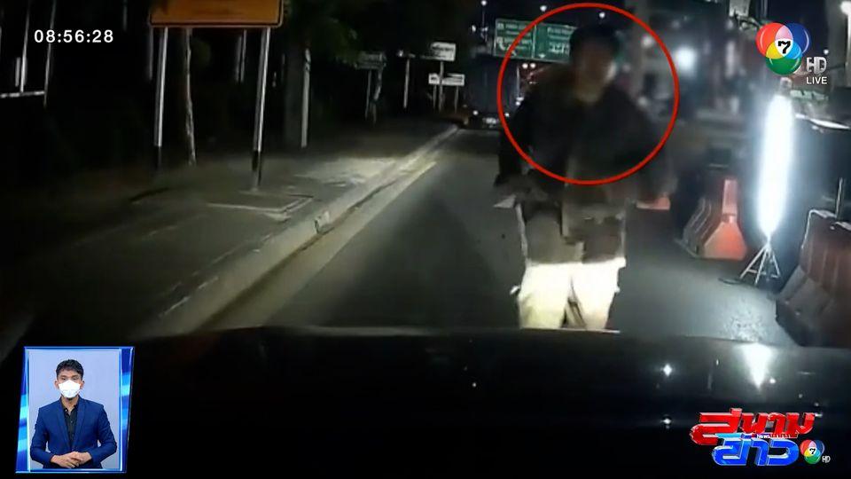 ภาพเป็นข่าว : ขับรถคนเดียวต้องระวัง จู่ๆ คนวิ่งชนรถ