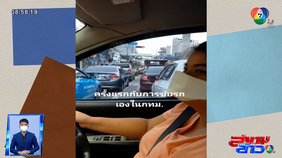 ภาพเป็นข่าว : ก็คนไม่เคย มันเลยไม่ชิน ขับรถในกรุงเทพฯ ครั้งแรก