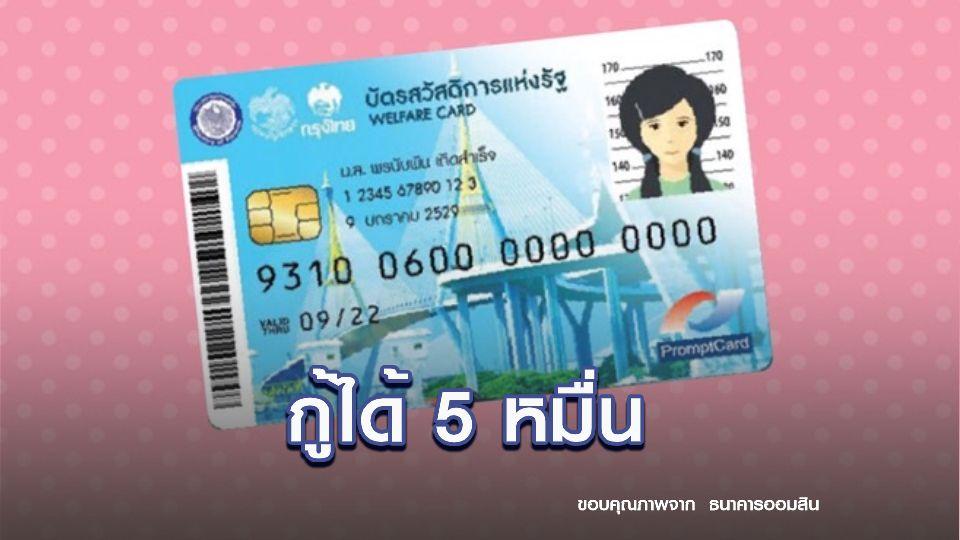 บัตรสวัสดิการแห่งรัฐ บัตรคนจนกู้ออมสินได้ 50,000 บาท