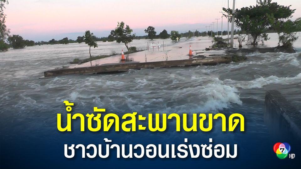 น้ำท่วมพื้นที่ อ.คอนสวรรค์ จ.ชัยภูมิยังสูง ซัดสะพานข้ามลำห้วยขาด