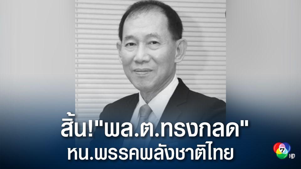 """แวดวงการเมืองสูญเสีย """"พล.ต.ทรงกลด ทิพย์รัตน์"""" หัวหน้าพรรคพลังชาติไทย และ ส.ส.บัญชีรายชื่อ ด้วยโรคมะเร็งปอด"""