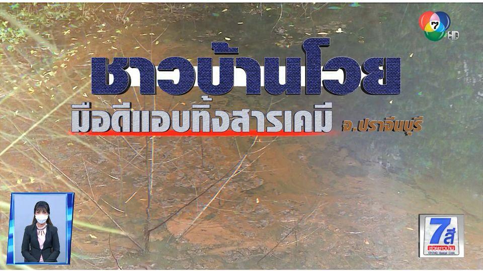 Green Report : ชาวบ้านโวย มือดีแอบทิ้งสารเคมี จ.ปราจีนบุรี