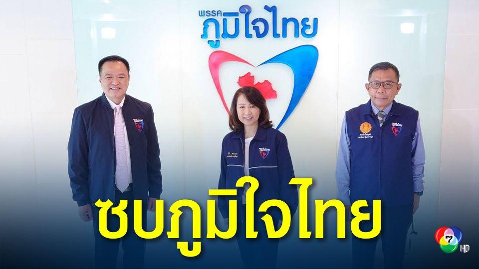 """""""พรพิมล"""" สมัครสมาชิกพรรคภูมิใจไทยแล้ว เปิดใจขอเลือกอยู่แบบสบายใจ"""