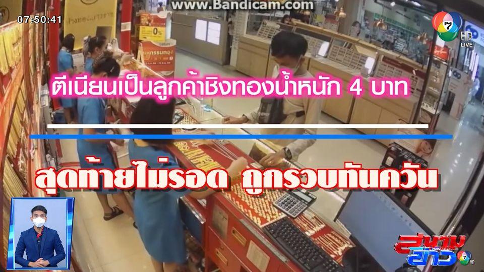 รายงานพิเศษ : รวบทันควัน หนุ่มติดหนี้พนัน ชิงทองในห้างสรรพสินค้า จ.นนทบุรี