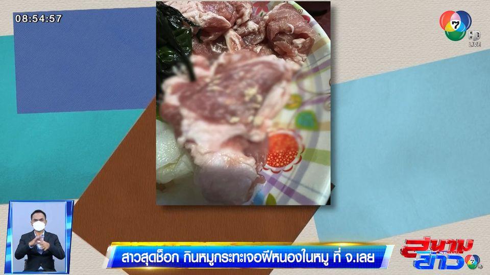 ภาพเป็นข่าว : สาวสุดช็อก! กินหมูกระทะเจอฝีหนองในหมู แต่เจ้าของร้านบอกแค่มันหมู-กินได้