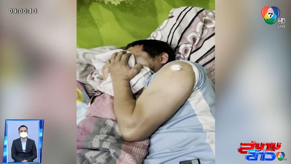 ภาพเป็นข่าว : กำนันกลัวเข็ม ร้องลั่นขณะฉีดวัคซีน จ.ราชบุรี