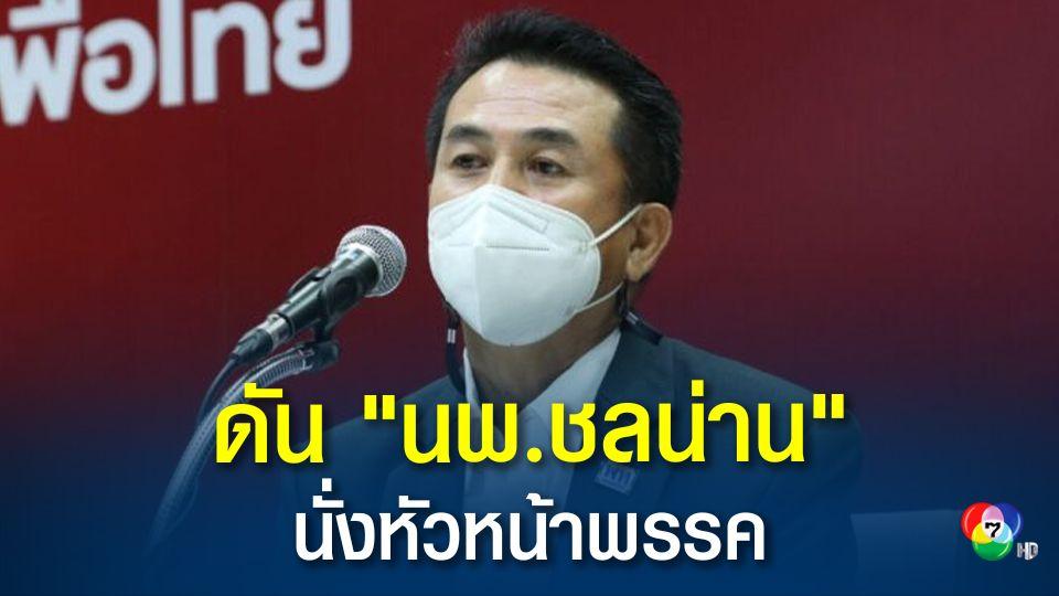 """พรรคเพื่อไทย ปรับโครงสร้างพรรค ดัน """" นายแพทย์ ชลน่าน """" นั่งหัวหน้าพรรค"""