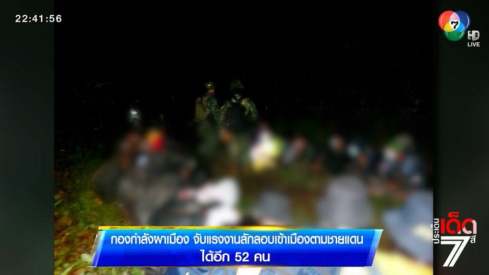 กองกำลังผาเมือง จับลักลอบเข้าเมืองตามชายแดนได้อีก 52 คน