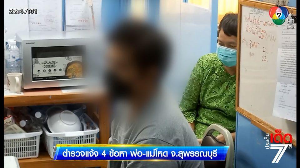 ตำรวจแจ้ง 4 ข้อหา พ่อ-แม่โหด จ.สุพรรณบุรี
