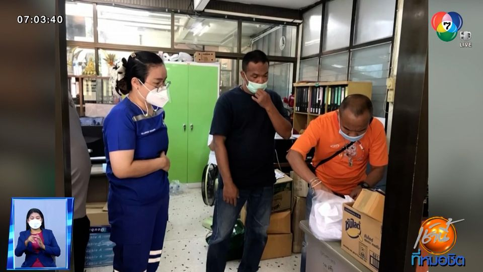 ซุกซ่อนยาบ้าในอาหาร ส่งให้ผู้ป่วยโรคโควิด-19 จ.บุรีรัมย์