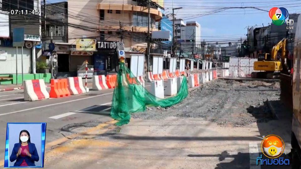 เมืองพัทยา จ.ชลบุรี เร่งดำเนินโครงการระบบระบายน้ำ แก้ปัญหาน้ำท่วม