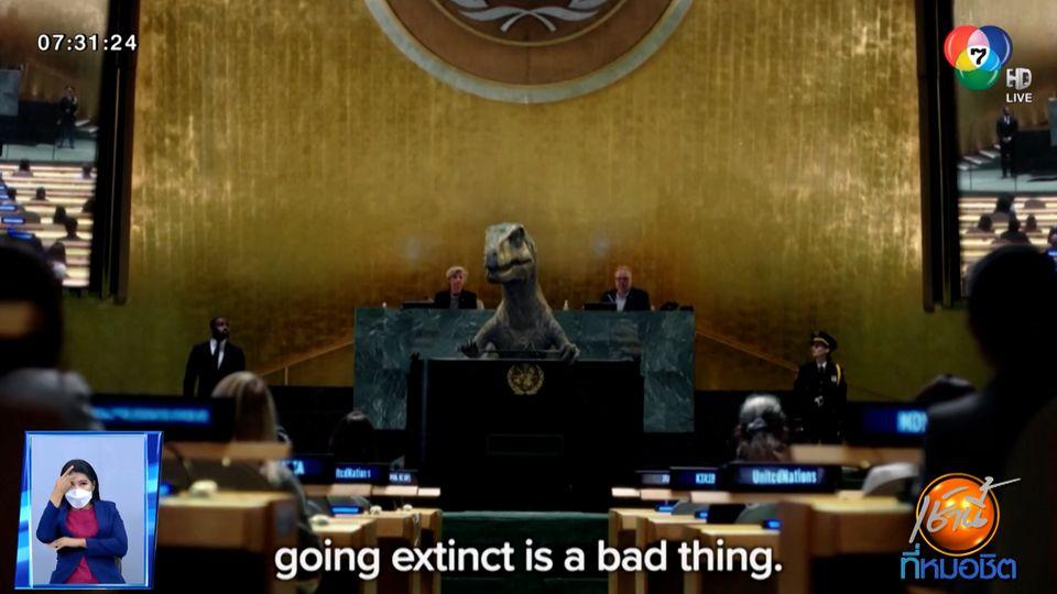 ไดโนเสาร์ บุกสหประชาชาติ เตือนภาวะโลกร้อน