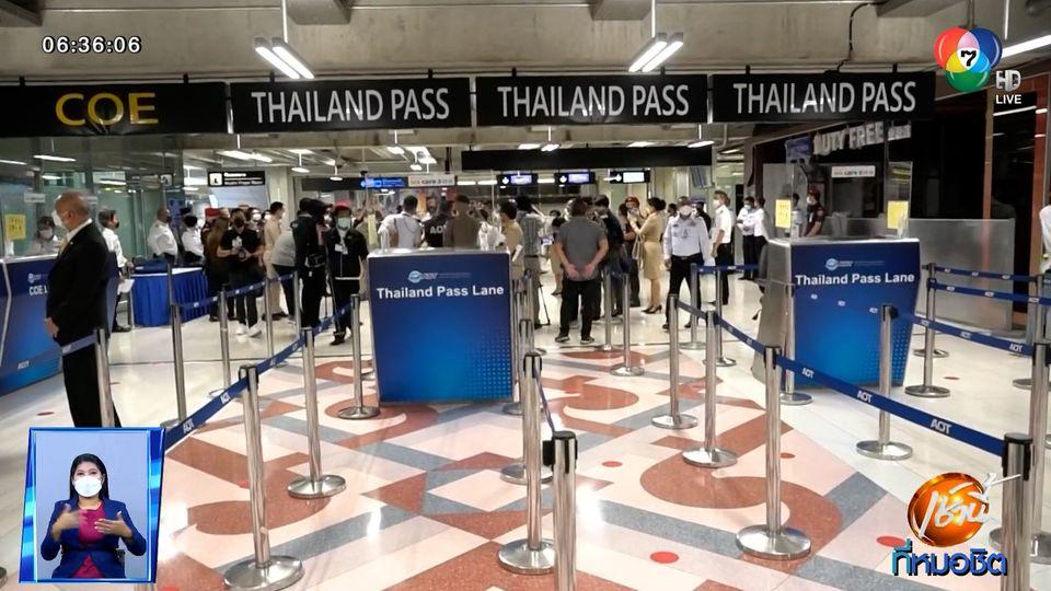 เปิดประเทศใช้ ระบบ Thailand Pass
