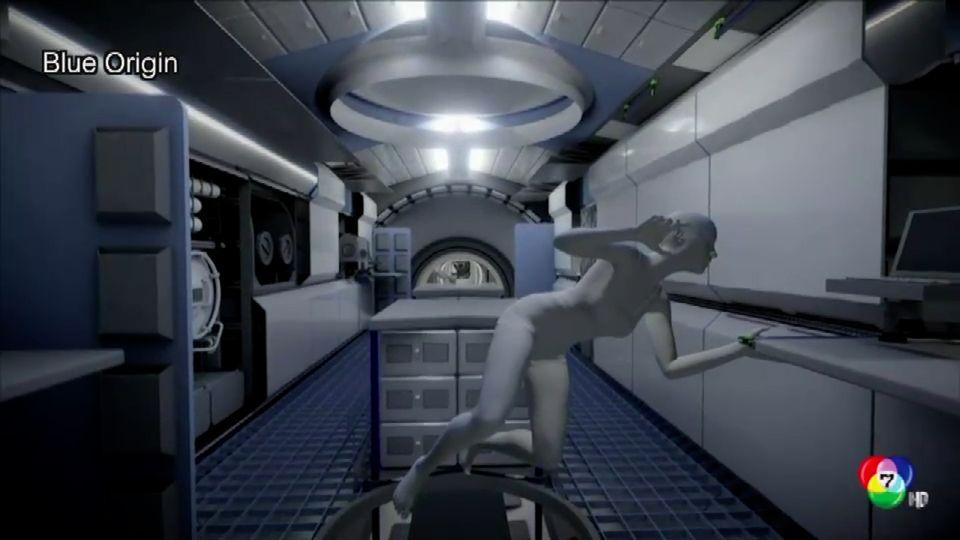 เจฟฟ์ เบโซส ประกาศสร้างสถานีอวกาศเชิงพาณิชย์ ในปี 2573