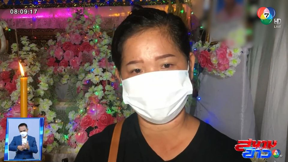ลูกสาวสงสัย แม่เสียชีวิตเพราะผลข้างเคียงวัคซีนโควิด-19 จ.เพชรบูรณ์