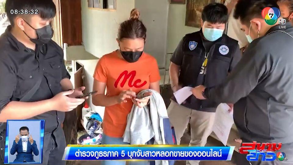 ตำรวจภูธรภาค 5 บุกจับสาวหลอกขายของออนไลน์