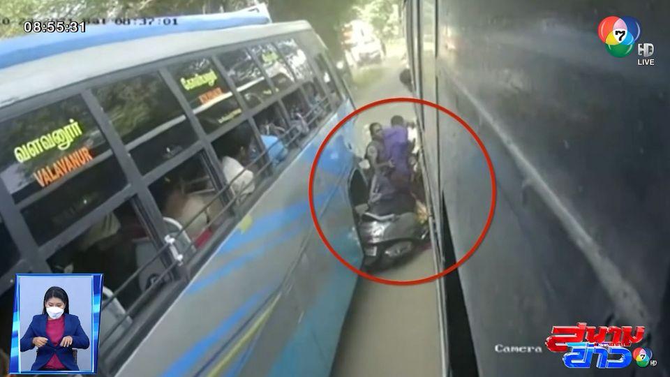 ภาพเป็นข่าว : นาทีชีวิต! รถ จยย.เร่งเครื่องแซงรถบัส เกือบเอาชีวิตไม่รอด