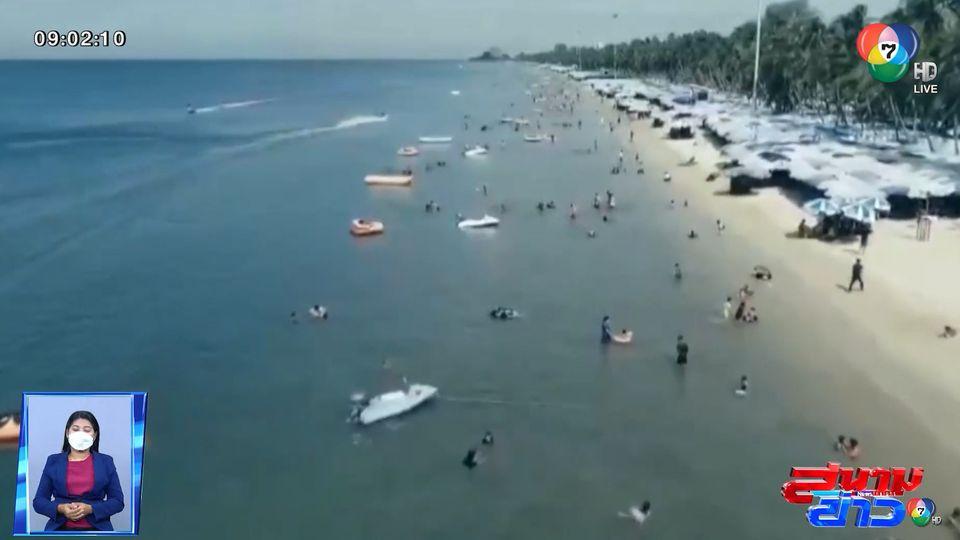 ภาพเป็นข่าว : โซเชียลแชร์ภาพ ทะเลบางแสน หาดสวย น้ำใสจนมองเห็นพื้นทราย