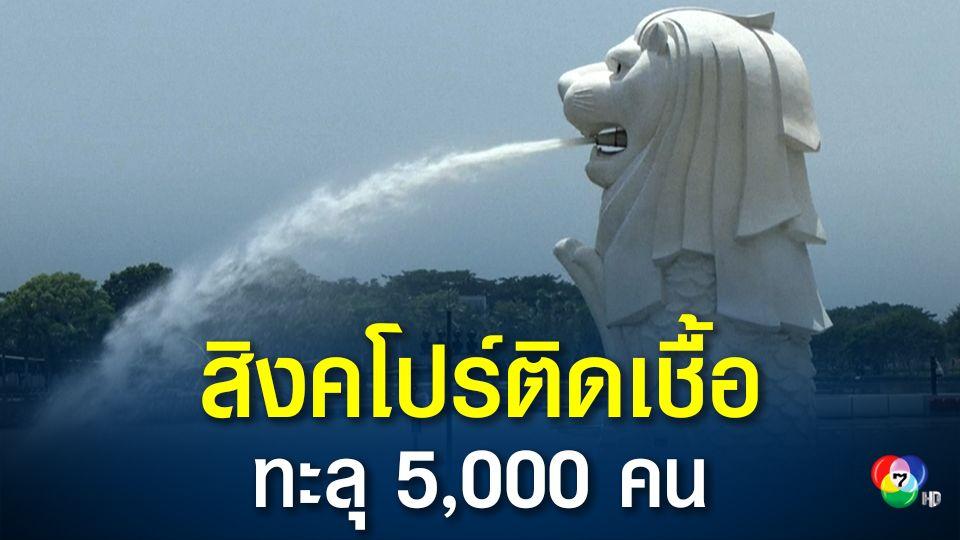 สิงคโปร์วิกฤต ติดเชื้อรายวันสูงทะลุ 5,000 คน
