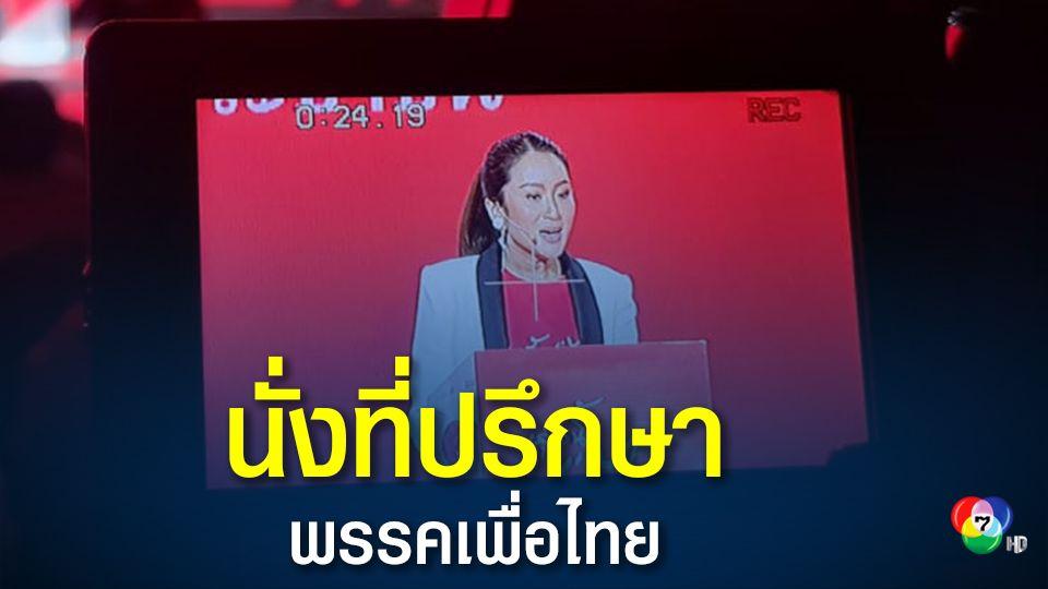 """""""แพทองธาร ชินวัตร"""" นั่งเก้าอี้ประธานที่ปรึกษาพรรคเพื่อไทย ปลุกใจ สส.สู้ศึกเลือกตั้ง """"สมพงษ์"""" ประกาศลาออก"""