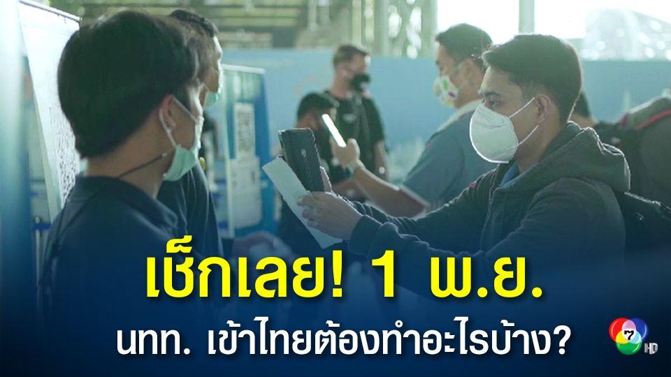 เช็กเลย 1 พ.ย.  เปิดประเทศ นักท่องเที่ยวเข้าไทย ต้องลงทะเบียนอะไรบ้าง