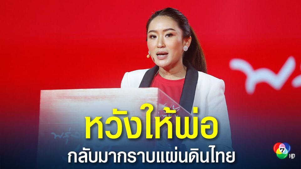 """""""แพทองธาร"""" ระบุแคนดิเดตนายกรัฐมนตรีเป็นเรื่องของอนาคต หวังให้พ่อได้กลับมากราบแผ่นดินไทยอีกครั้ง"""