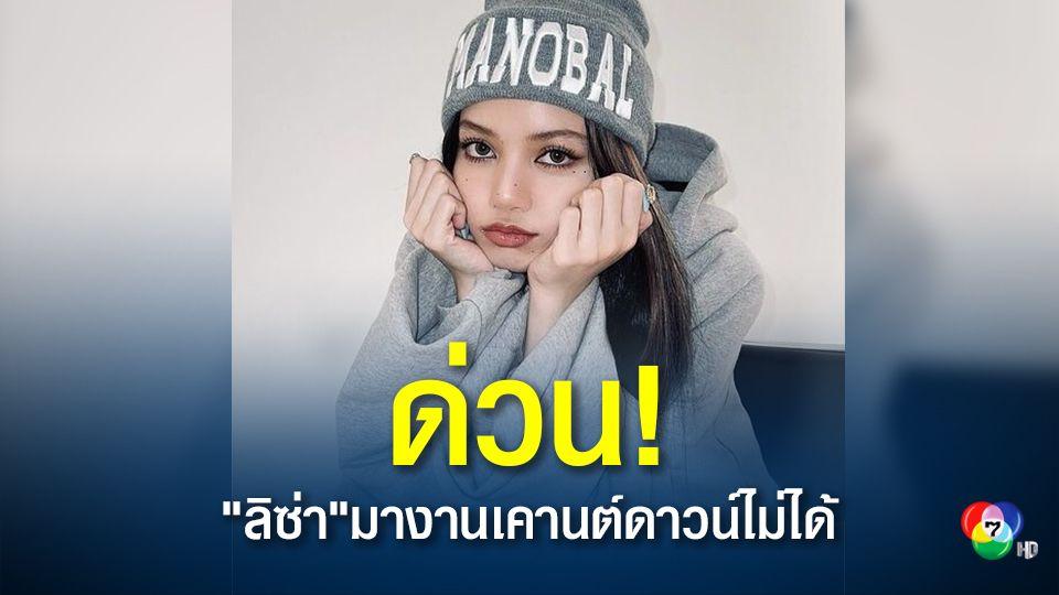 """ด่วน! """"ลิซ่า BLACKPINK """" มาร่วมงานเคานต์ดาวน์ปีใหม่ไทยไม่ได้แล้ว  หลังค่าย  YG ออกแถลงการณ์  อ้างเหตุผลมีตารางงานที่กำหนดไว้แล้ว"""
