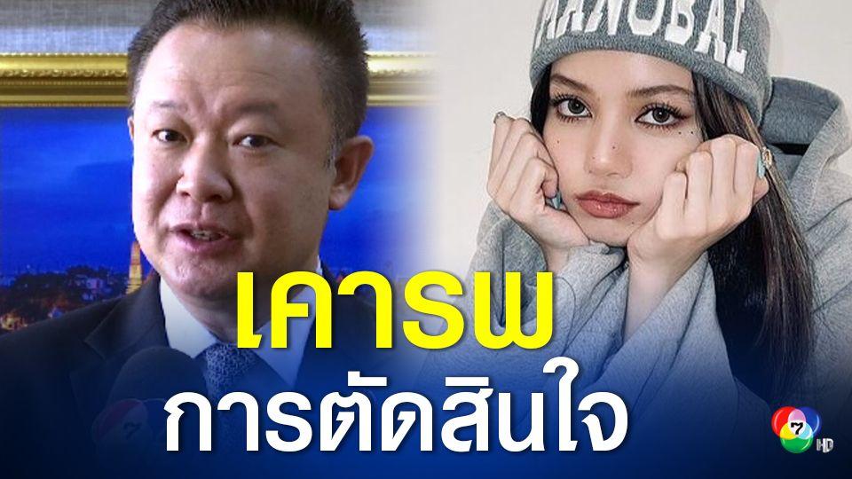 """ททท.ยอมรับ """"ลิซ่า แบล็กพิงก์"""" มาเคานต์ดาวน์ที่ประเทศไทยไม่ได้ เคารพการตัดสินใจของต้นสังกัด"""