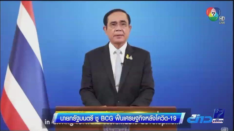 นายกรัฐมนตรี ชู BCG ฟื้นเศรษฐกิจหลังโควิด-19