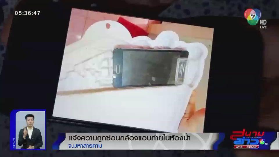 นักศึกษาสาว แจ้งความถูกซ่อนกล้องแอบถ่ายในห้องน้ำ