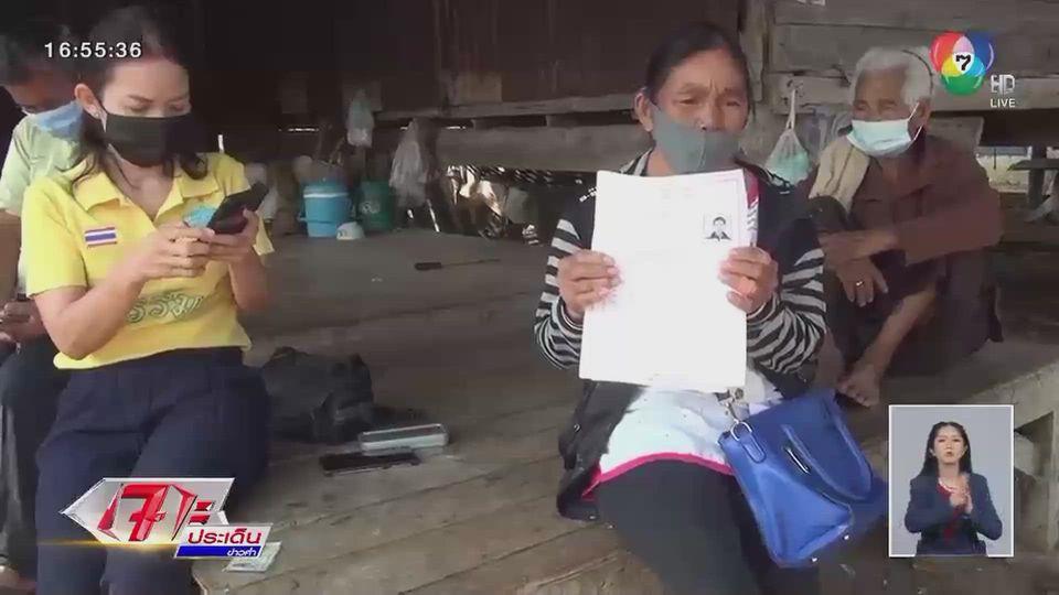 หญิงชาวบุรีรัมย์น้ำตาตก ถูกสวมบัตรประชาชน 12 ปี คดีไม่คืบ หมดสิทธิได้รับเงินช่วยเหลือ