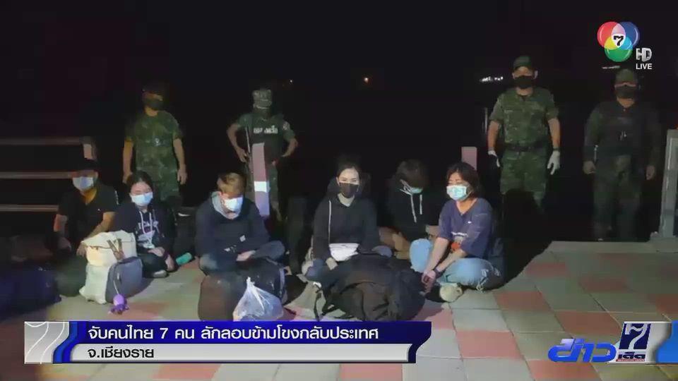 จับคนไทย 7 คน ลักลอบข้ามโขงกลับประเทศด้าน จ.เชียงราย