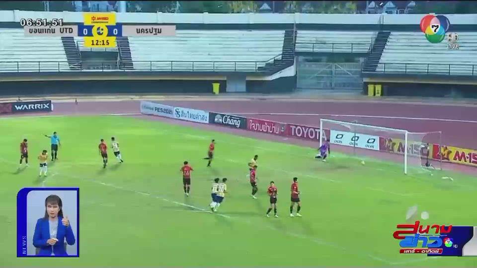 ฟุตบอลไทยลีก 2 ขอนแก่น ยูไนเต็ด พลิกเอาชนะ นครปฐม ยูไนเต็ด