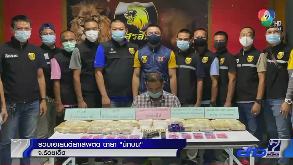 ตำรวจ สภ.เมืองร้อยเอ็ด รวบเอเยนต์ยาเสพติด ฉายา นักบิน
